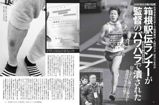 箱根駅伝ランナーが監督のパワハラで潰された