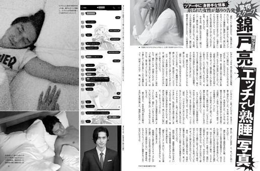 関ジャニ∞ 錦戸亮「エッチして熟睡」写真