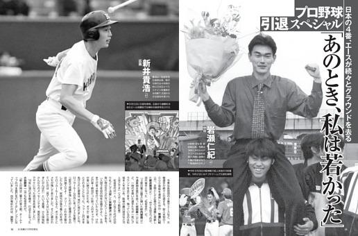 プロ野球引退スペシャル「あのとき、私は若かった」