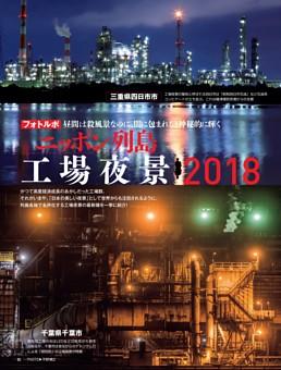 ニッポン列島 工場夜景2018