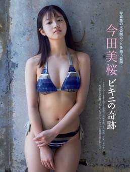 今田美桜 ビキニの奇跡