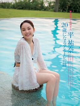 平祐奈 20歳になるアモーレの妹