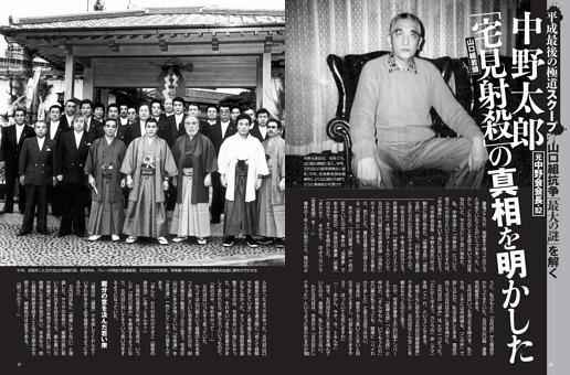 山口組抗争「最大の謎」を解く  中野太郎元中野会会長 「宅見射殺」の真相を明かした