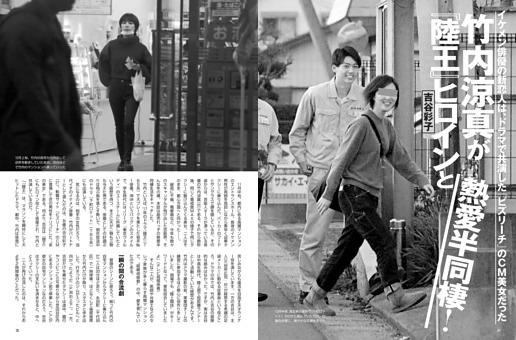 竹内涼真が『陸王』ヒロイン吉谷彩子と熱愛半同棲!