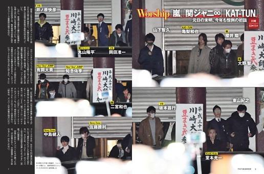 『嵐』『関ジャニ∞』『KAT-TUN』元日の未明、今年も恒例の初詣