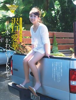 沢口愛華 日本一かわいい「JKビキニ」