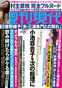 週刊現代 2017年2月25日号