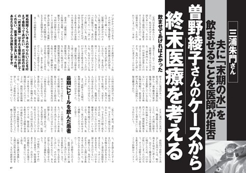 曽野綾子さんのケースから終末医療を考える