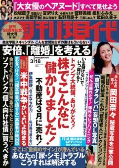 週刊現代 2017年3月18日号