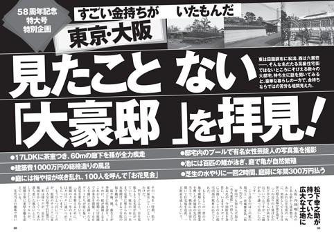 東京・大阪 見たことない「大豪邸」を拝見!