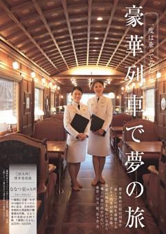 一度は乗ってみたい 豪華列車で夢の旅