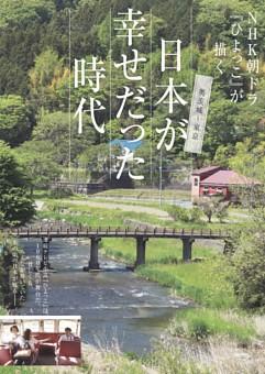 NHK朝ドラ『ひよっこ』が描く日本が幸せだった時代