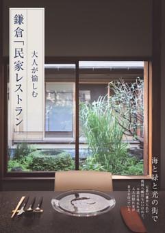 大人が愉しむ鎌倉「民家レストラン」