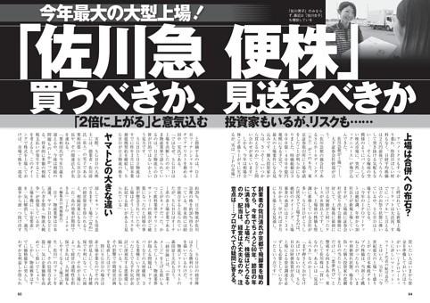 「佐川急便株」 買うべきか、見送るべきか