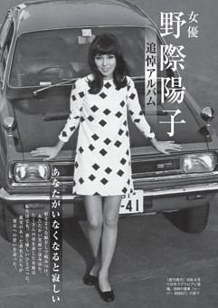 女優 野際陽子 追悼アルバム