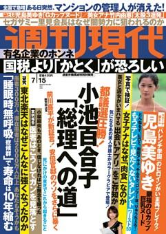 週刊現代 2017年7月15日号