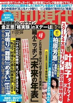 週刊現代 2017年7月22・29日号