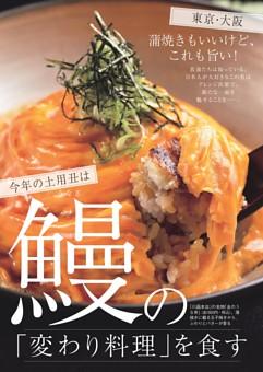 鰻の「変わり料理」を食す