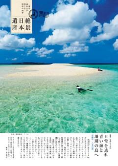 絶景日本遺産