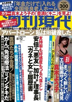 週刊現代 2017年8月12日号