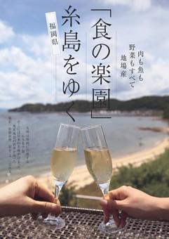 「食の楽園」糸島をゆく