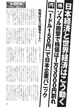 日本経済と世界経済はこう動く