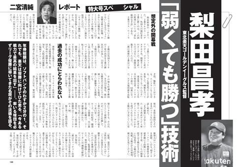 梨田昌孝 「弱くても勝つ」技術