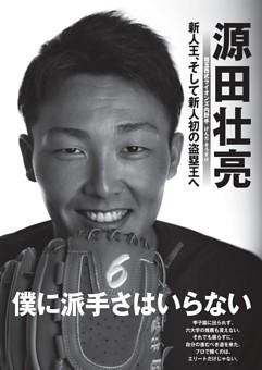 新人王、そして新人初の盗塁王へ 源田壮亮