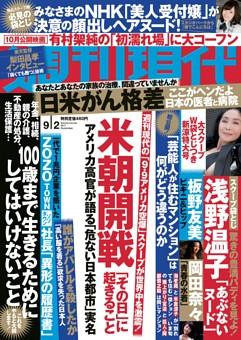 週刊現代 2017年9月2日号