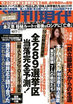 週刊現代 2017年10月7日号