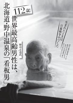 112歳!世界最高齢男性は、北海道・野中温泉の「看板男」
