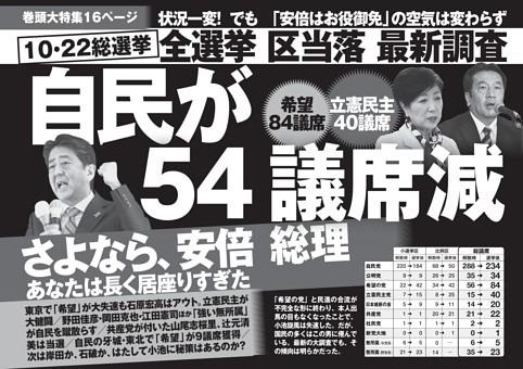 自民が54議席減 さよなら、安倍総理 あなたは長く居座りすぎた