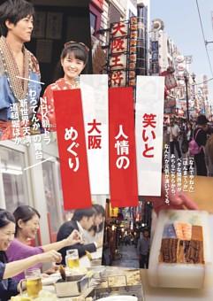NHK朝ドラ『わろてんか』の舞台  笑いと人情の大阪めぐり