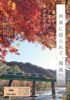 列車に揺られて、福島へ