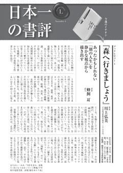 日本一の書評