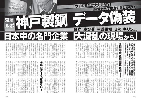 神戸製鋼データ偽装  日本中の名門企業「大混乱の現場から」
