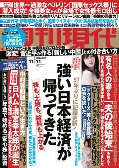 週刊現代 2017年11月11日号