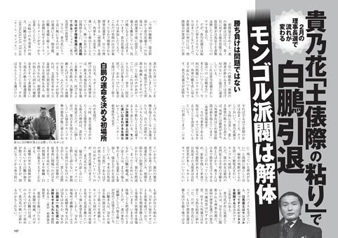 貴乃花「土俵際の粘り」で白鵬引退、モンゴル派閥は解体