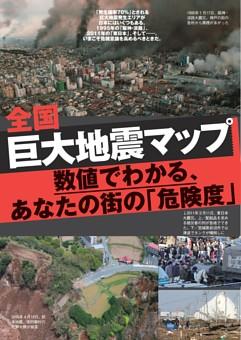 [全国]巨大地震マップ  数値でわかる、あなたの街の「危険度」