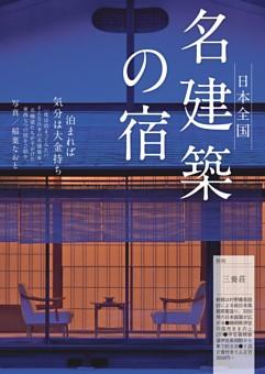 [日本全国]名建築の宿
