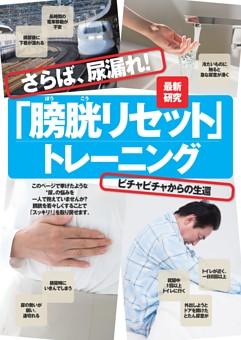 さらば、尿漏れ!「膀胱リセット」トレーニング