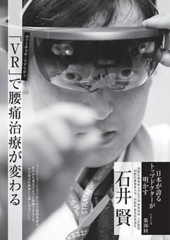 石井賢「VR」で腰痛治療が変わる