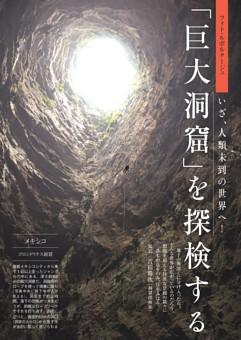 「巨大洞窟」を探検する