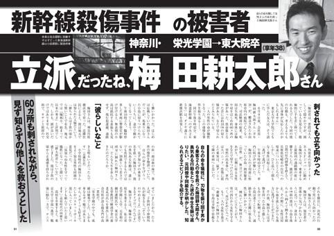 [新幹線殺傷事件]立派だったね、梅田耕太郎さん