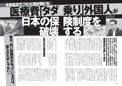 医療費「タダ乗り」外国人が日本の保険制度を破壊する