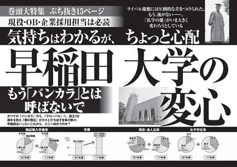 早稲田大学の変心 もう「バンカラ」とは呼ばないで