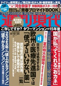 週刊現代 2018年8月18・25日号