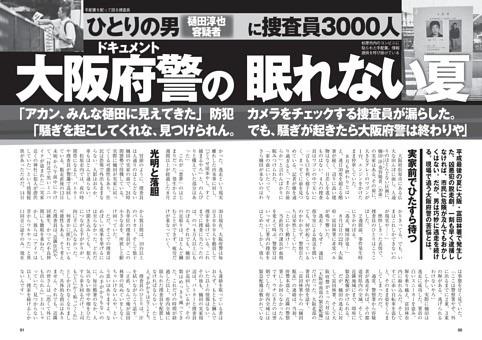 ひとりの男に捜査員3000人 大阪府警の眠れない夏