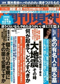週刊現代 2018年10月6日号