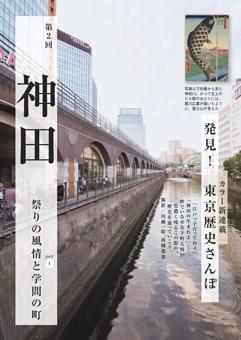 東京歴史さんぽ 神田 part1 祭りの風情と学問の町